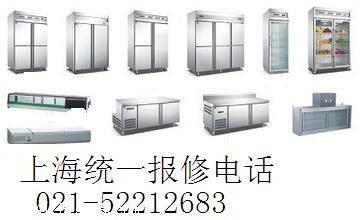 上海芙蓉冰柜维修24小时报修快速派单免费热线