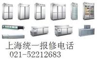 上海星崎冰柜維修24小時報修快速派單免費熱線