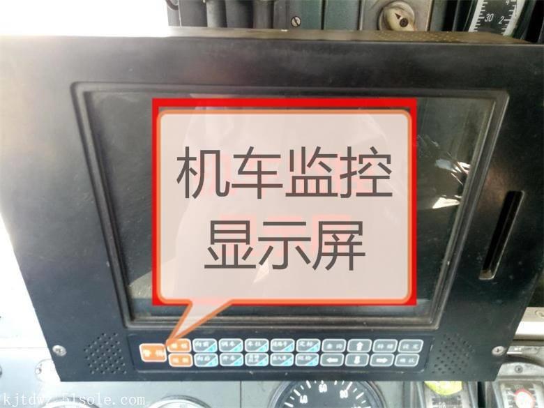 机车微机监控显示屏系列