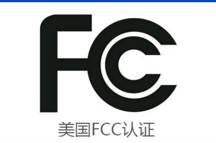 美国受权fcc认证检测机构缩略图