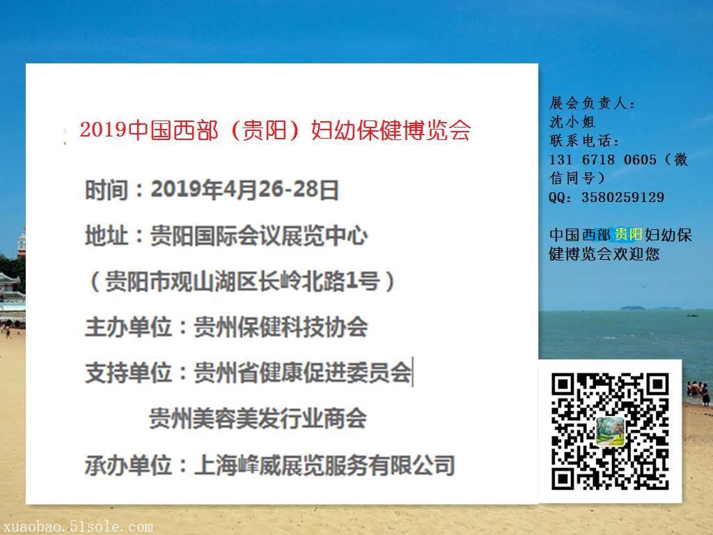 2019中国西部贵阳妇幼保健产业博览会