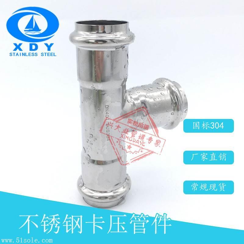 不锈钢家装水管304不锈钢饮用水管不锈钢三通