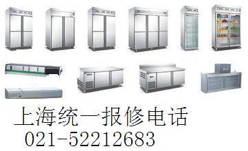上海芙蓉冰柜24小时售后维修热线