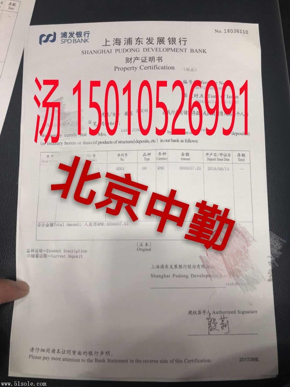 沈阳个人联名卡增资验资1亿实摆拉小票多少钱