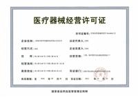 厦门医疗器械咨询 医疗器械产品注册  代办经营资质许可证