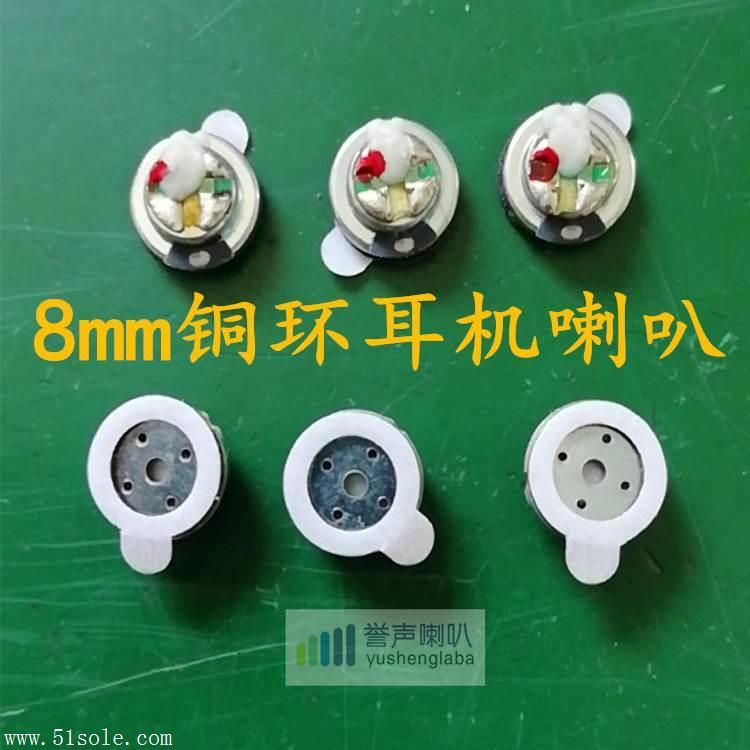 蓝牙耳机喇叭8mm tws蓝牙耳机喇叭8mm耳机喇叭32欧