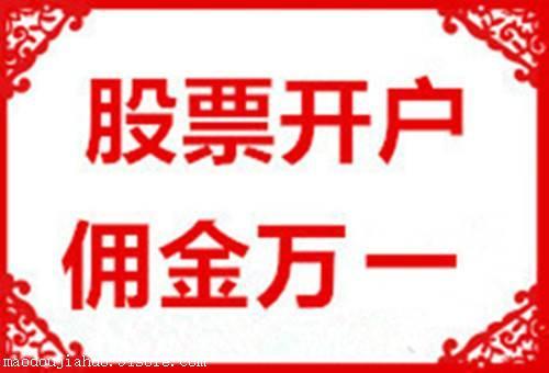 深圳股票开户扫一扫即可享受超低交易费率