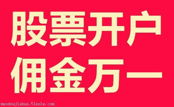 杭州股票开户支持多家同类券商对比佣金