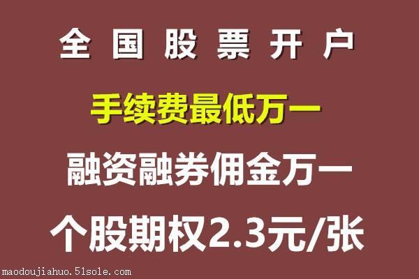 广州股票开户佣金低到万一看到就是缘分