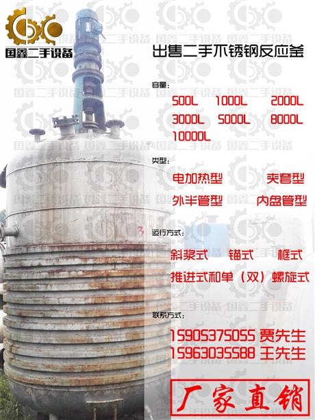 废铁价出售多台五-九成新二手不锈钢反应釜