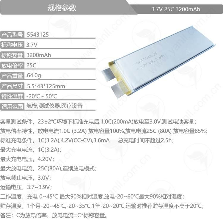 5543125 25C 3200mAh高倍率聚合物锂电芯