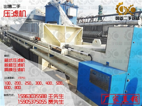 江西工厂紧急转让多台二手7-9成新箱式压滤机,隔膜压滤机