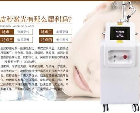 超皮秒洗纹身机器效果怎么样 超