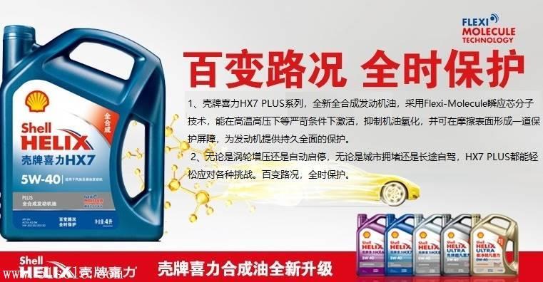 壳牌蓝壳全合成汽车HX75W-40机油塑料u盘图片