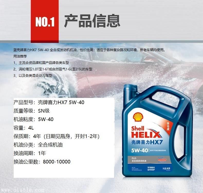 壳牌蓝壳全合成面罩HX75W-40防毒机油洁星图片