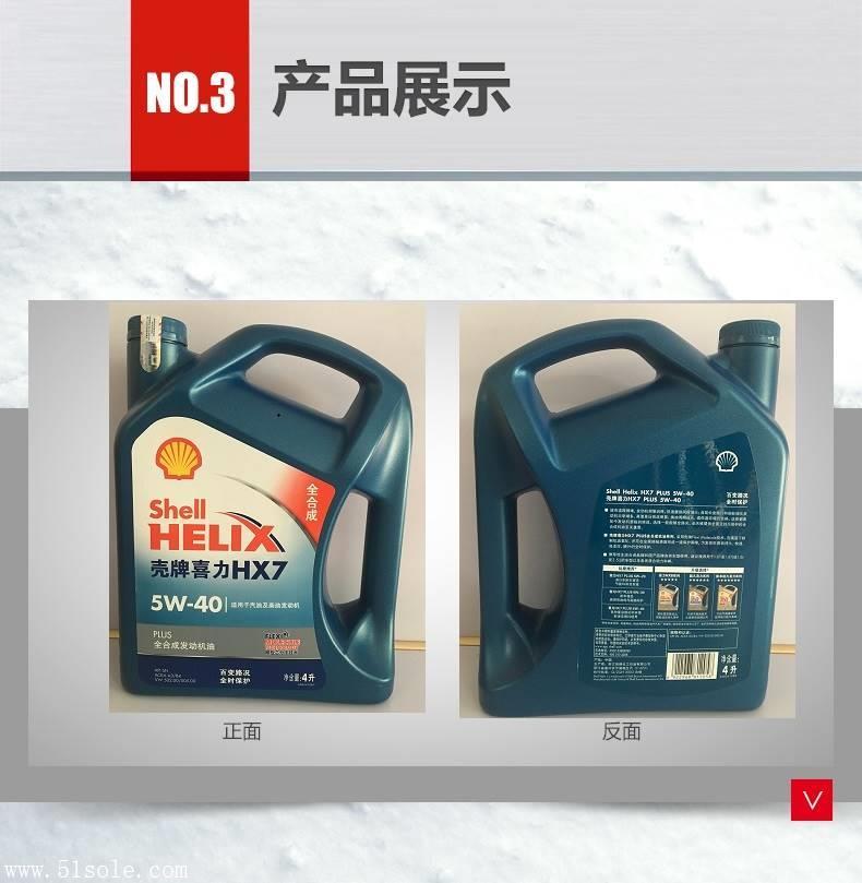 壳牌蓝壳全合成门帘HX75W-40PVC环保软机油图片