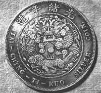 长期收购大清银币光绪年造