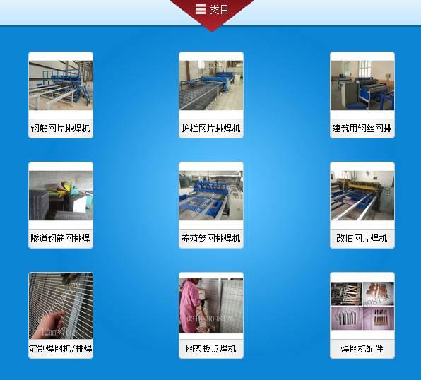 新界挂网喷浆钢筋网焊机性能特点