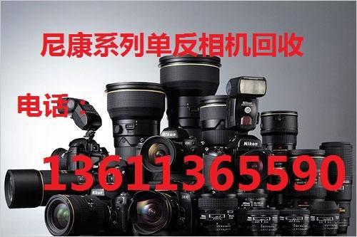 北京回收单反相机