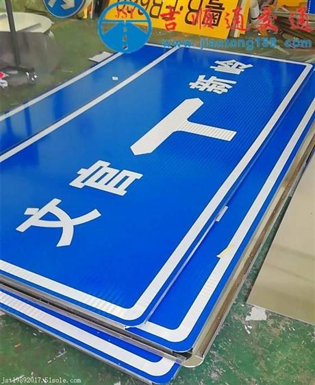 公路交通标志牌制作厂家