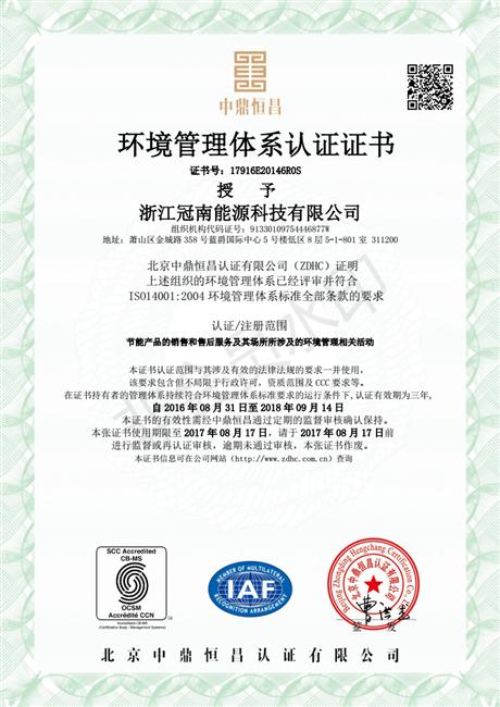 ISO体系认证申请办理