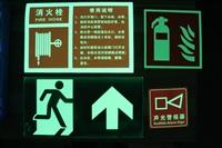 商场办公楼消防安全标识