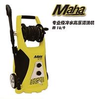 德国马哈M16/9工商业级冷水高压清洗机 洗车水枪