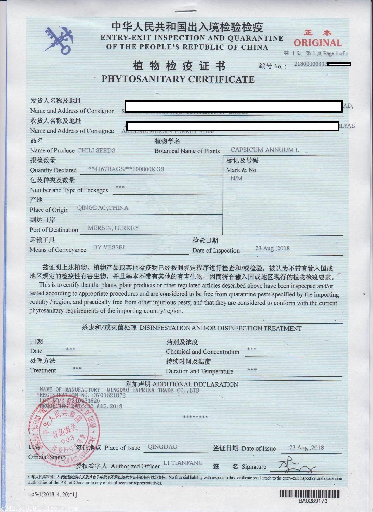 办理CIQ证书品质检验证书