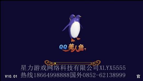 香港手游星力9代代理与买