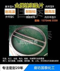 金属缠绕垫片厂家 国泰金属密封垫片A级