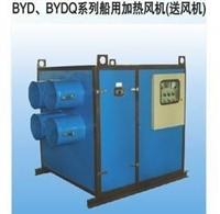 厂家直销BYDQ-60船用暖风机110kw/大功率暖风机
