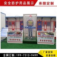 郑州工地安全体验区  安全防护用品展示培训  设计+制作+安装全包