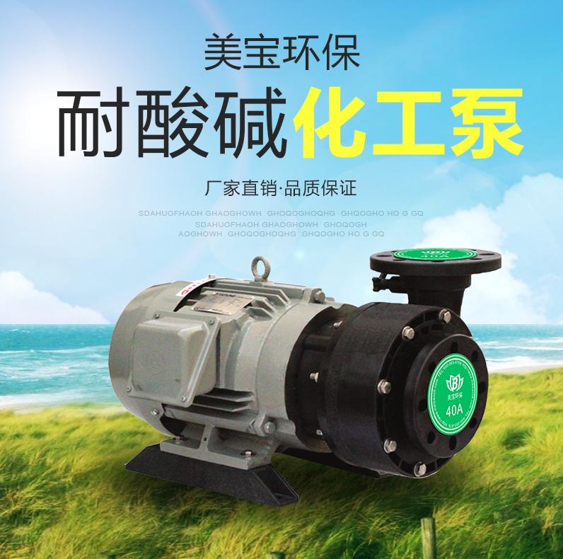 深圳化工药液输送泵 CPVC塑料化工泵 安装简单便捷