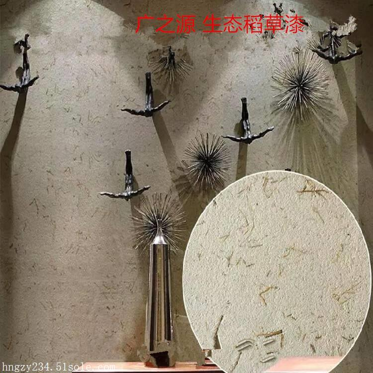 生态稻草漆厂家直销 河南广之源