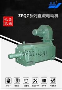 ZFQZ系列直流电动机