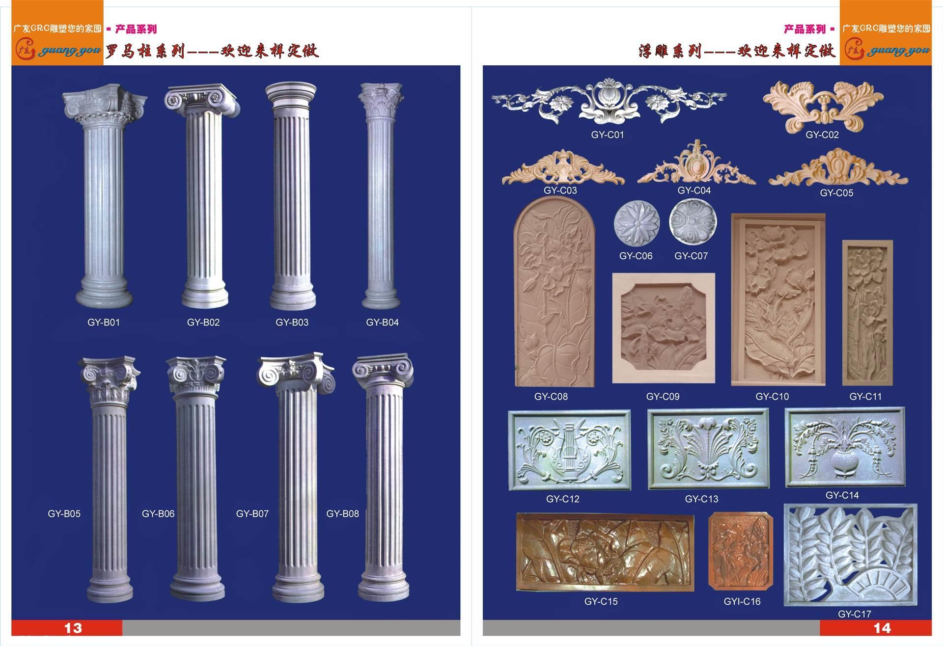 GRC罗马柱建筑装饰承接-广友品牌