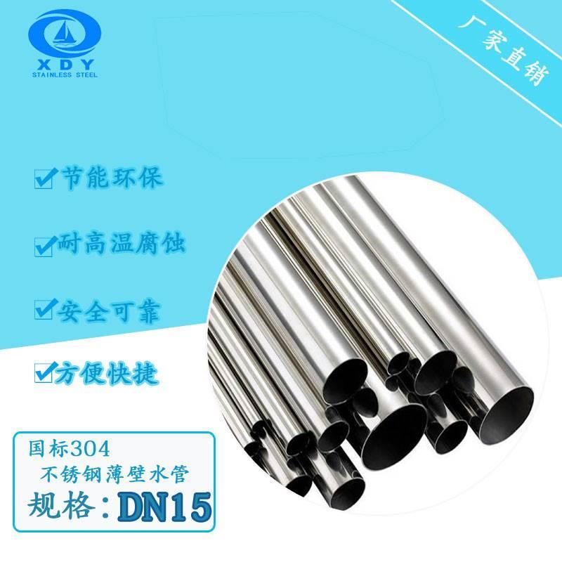 304不锈钢自来水管现货 不锈钢薄壁水管不锈钢