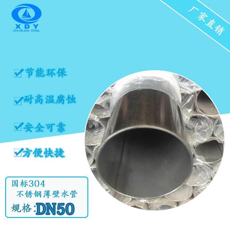304不锈钢自来水管 兴大业不锈钢卡压管件