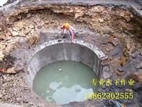 自贡市水下打捞公司/污水管道封堵公司