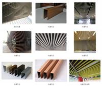 铝方通铝合金吊顶铝格栅厂家 广州臻禹金属建材有限公司