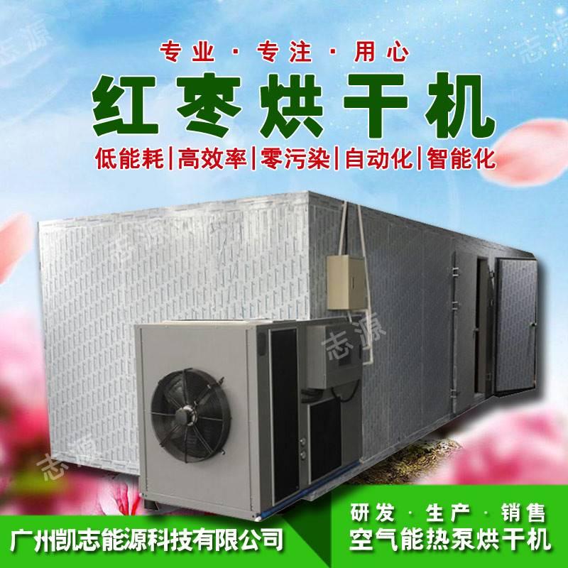 空气能红枣烘干机厂家 节能红枣烘干设备