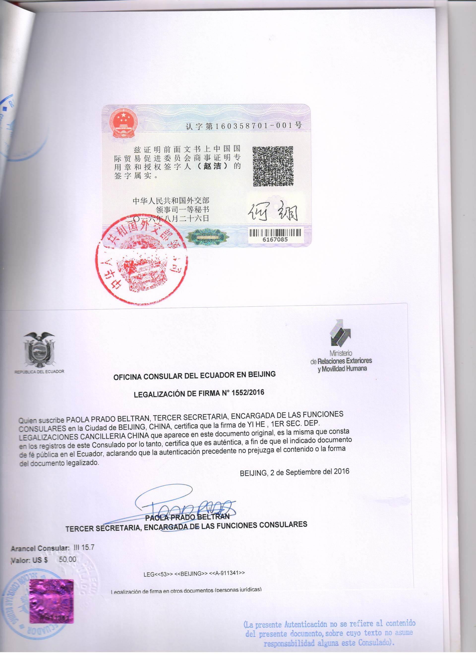 厄瓜多尔使馆认证盖章多少钱