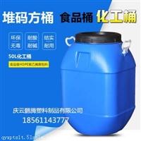 供应50L蓝色塑料桶50公斤化工塑料桶