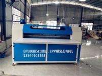 珍珠棉全自動送料橫豎分切機EPE橫豎分塊機永生制造商