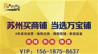 吴江万宝财富商业广场开发商直销