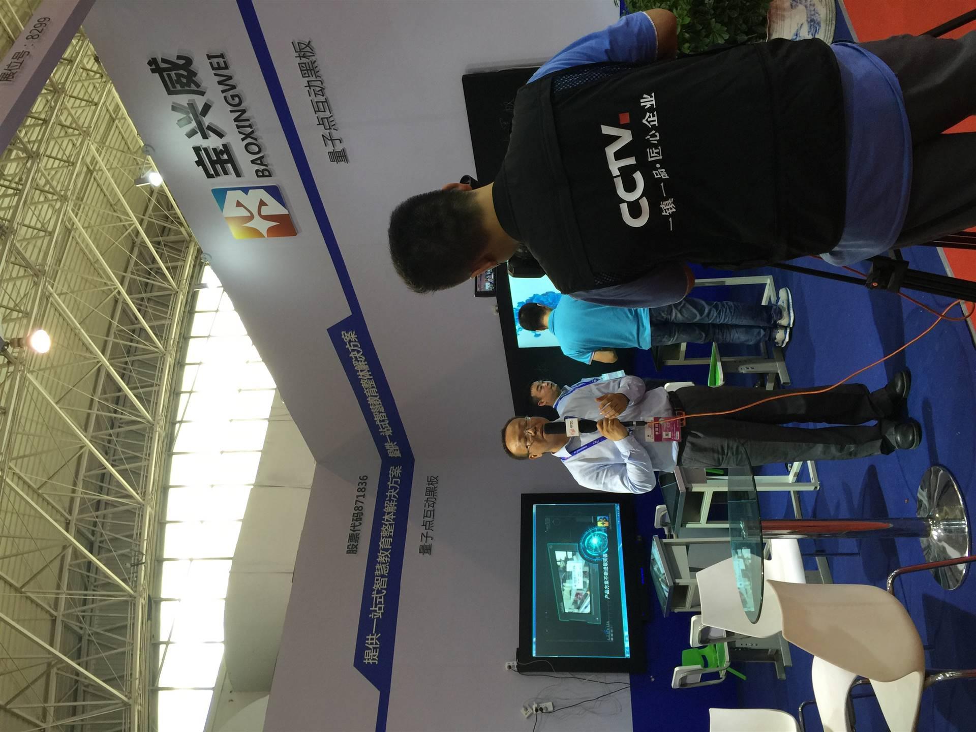 2019亚洲教育装备展览于北京启动