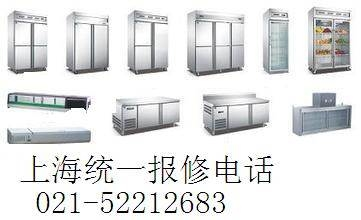 上海芙蓉冰柜维修24小时售后服务预约热线