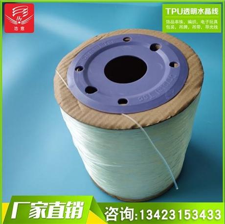 供应0.5mm,0.6mm TPU水晶线 透明串珠线
