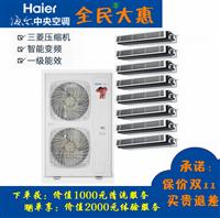 天津海尔中央空调大3匹一拖八风管机多联机家用冷暖中央空调