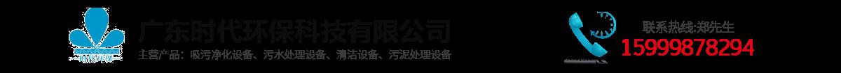 广东时代环保科技有限公司